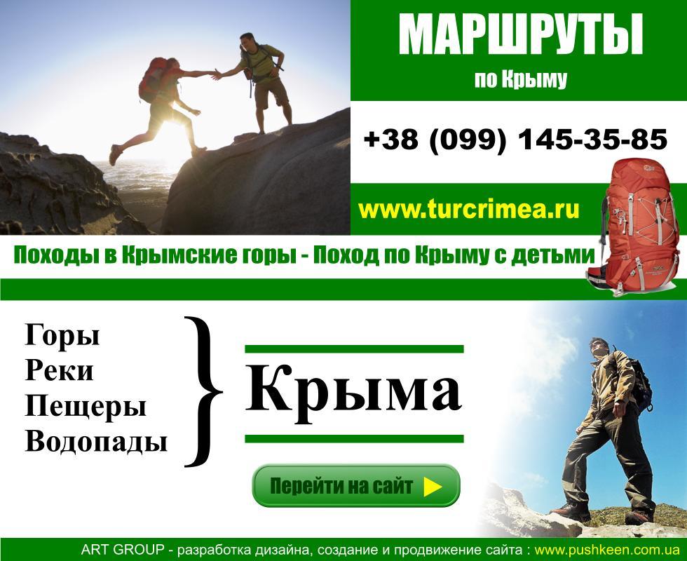 Походы по Крыму, активный отдых, пешие туры по Крыму, отдых в палатках